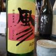 山形県置賜の地酒 特別純米酒 風三 出羽の里を使用し 若乃井酒造さんの醸す銘柄