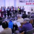 12月11日・・・NHK首都圏ニュース845・・・鳩山ニュータウンが報道された