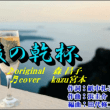 ♬・最後の乾杯/森昌子//kazu宮本