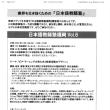 日本語教師塾福岡Vol.6