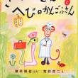 今年の絵本ワークの始りは12日!桜島の日!