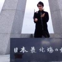 北海道旅行記~最北端から・・・編~