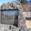1/13(土)のPACニュース~追分&軽井沢周辺の情報