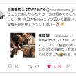 『銀魂2』アフレコ&宣伝バスツアー