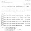 平成30年度 日本公認C級・D級・E級審判員総会