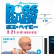 映画「The Boss Baby(ボス・ベイビー)」
