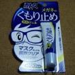 SOFT99 メガネのくもり止め 濃密ジェル 耐久タイプ