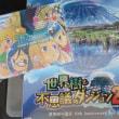 世界樹と不思議のダンジョン2~世界樹の迷宮 10th Anniversary BOX~