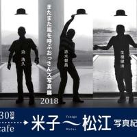 またまた嵐を呼ぶおっさんズ写真展  米子~松江写真紀行