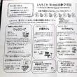 しんふじん  秋の班活動交流会 9/22