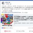 杉田水脈を擁護(ようご)した日本政府が動かないから、海外の国々からも提言を受けてしまった。