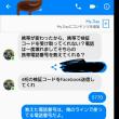 友達のFacebook乗っ取られて