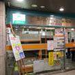 溝ノ口ノクティビル内郵便局の風景印