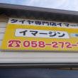 「お役に立てる」ことをシンプルにタイヤ専門店イマージン運営ノウハウ!