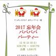 2017クリスマス  パパパパ・パーティー