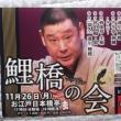 明日は「鯉橋の会in日本橋亭vol.11」です。今後の出演予定。