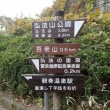弘法山(最終回)