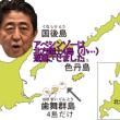 アベ総理北方領土4島返還実現!