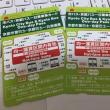 乗り放題が便利~市バス・京都バス一日乗車券カード(そうだ 京都、行こう2017・夏)終わり