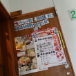 さくら水産 蒲田東口店