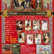 2013/11/16(土) 横浜、生演奏で踊りますよー★