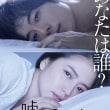 「嘘を愛する女」、長澤まさみ主演の恋愛ドラマ!