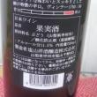 塩山のワイナリーから新ワイン 2つ