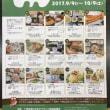 十和田湖ひめます味紀行2017