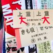 難行苦行⁉️の日本全国御朱印ロード、成田山新勝寺、成田グルメも堪能‼️