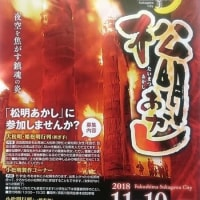 日本三大火祭り 松明明かし