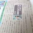 6.24東京新聞ふろく1968年生まれの人気もの