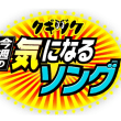 1/21 ミュージック・ジャパンTV_pressのTwitterの呟きは〜