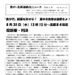 8/30再任用拒否損害賠償請求・控訴審判決
