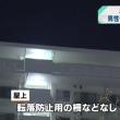 洗浄中にマンション屋上から転落、男性作業員(32)が死亡