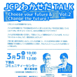 3月5日 JCPわかせだTALK Vol.2を行います