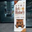 横浜市歴史博物館に行ってきた