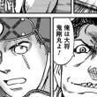 【8巻8/26】 水曜配信日です&PV各種 【アンゴルモア 元寇合戦記】