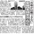 180617 <日韓併合の歴史>を認識しようとしない無恥なアベに「日朝首脳会談」は不可能。総裁3選のためだけの嘘言劇がまた始まる。アベを支持する無知で愚か者の日本国民万歳!