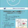 3/17(日)ジュゴン訴訟報告&ドキュメンタリー映画「ZAN」上映会