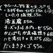 黒板メニュー 17/10/14
