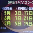 越谷IT-18.4.19