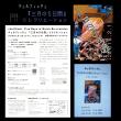 2/12(月・祝) チェルフィッチュ公演 『三月の5日間』リクリエーション