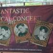 ファンタスティックミュージカルコンサート2018