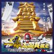 住之江、G1太閤賞は吉川が優勝!!震災後、一人親世帯の収入が減る一方!?
