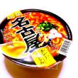 途中下車。九条〜アパートまで→「旅麺・名古屋カレーうどん」を