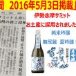 伊勢志摩サミット・お土産のお酒に選ばれました!