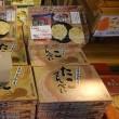 熊本県天草市有明町の『たこ飯のリップルランド【道の駅・有明】』に行ってきました。
