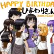 ひまわりさんの誕生日