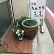 西荻窪ランチ 『中華 ちんとう』 ・・・ヒサチャ!