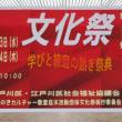江戸川区〝文化祭〟